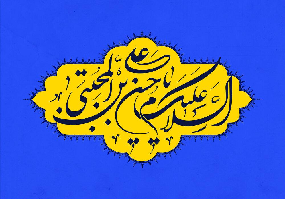 پیام تبریک ولادت امام حسن مجتبی (ع) ۱۴۰۰ + متن، عکس و اس ام اس میلاد کریم ال طه امام دوم