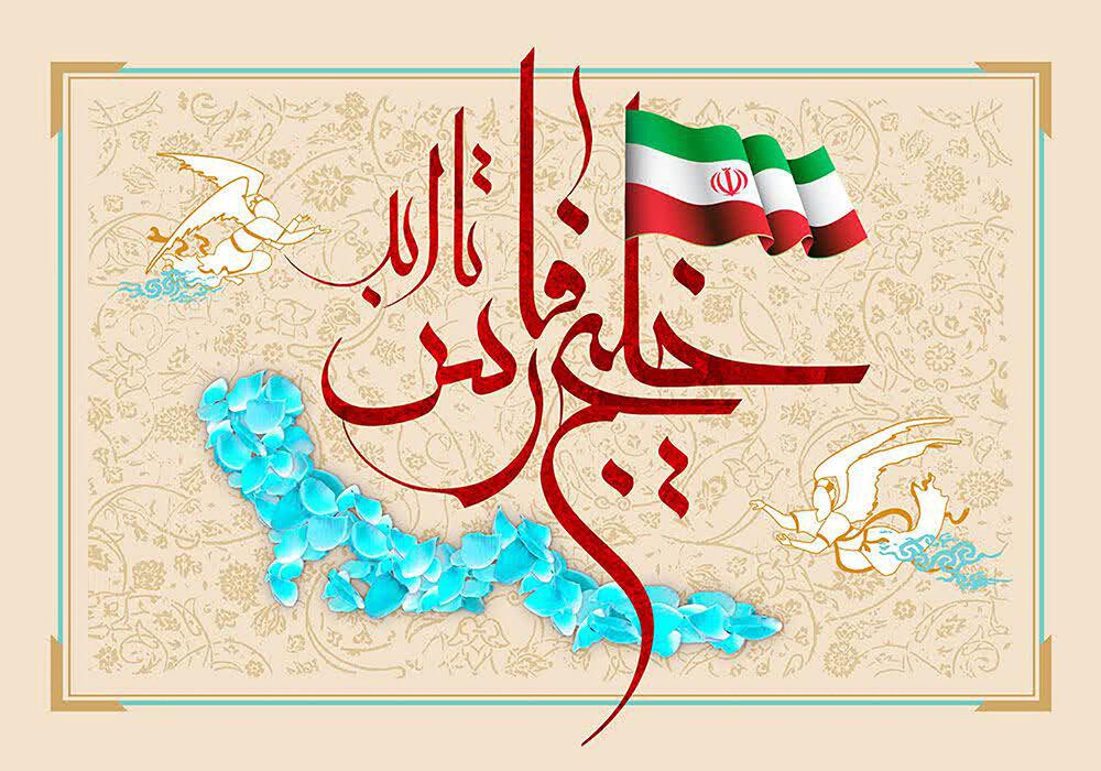 تبریک روز ملی خلیج فارس + متن، عکس و اس ام اس ۱۰ اردیبهشت
