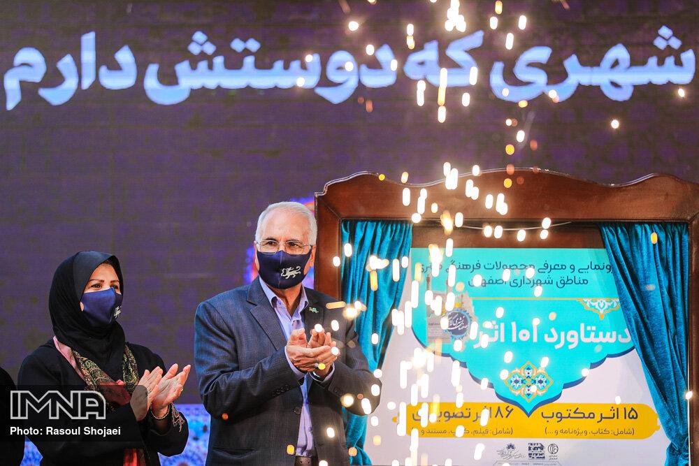 رونمایی از محصولات فرهنگی مناطق شهرداری اصفهان
