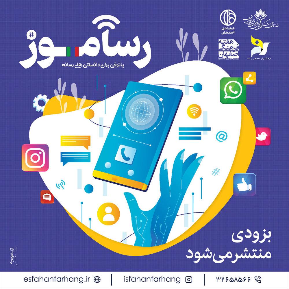 رونمایی از سه محصول رسانهای در هفته فرهنگی اصفهان