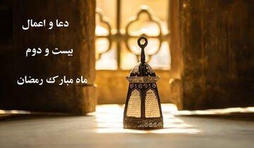 اعمال بیست و دوم ماه رمضان ۱۴۰۰ + دعا و نماز ۲۲ رمضان