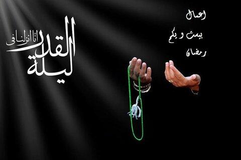 اعمال بیست و یکم رمضان ۱۴۰۰ + اعمال شب قدر و فایل دعای جوشن کبیر