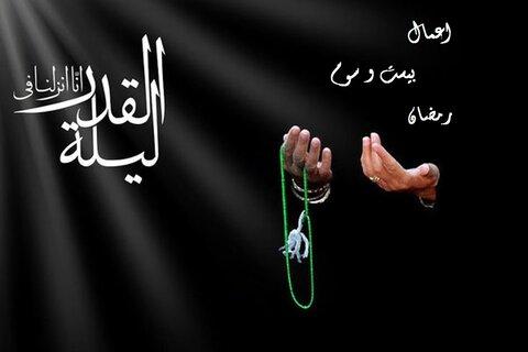 اعمال شب قدر و دعای جوشن کبیر + متن دعای شب قدر (بیست و سوم رمضان)