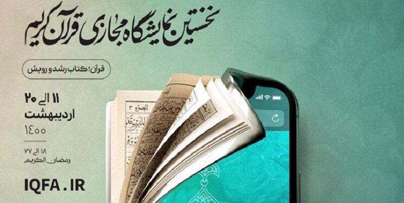 نخستین نمایشگاه مجازی قرآن کریم امروز گشایش مییابد