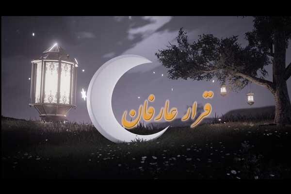 «قرار عارفان» ویژه برنامه شبهای قدر شبکه جام جم