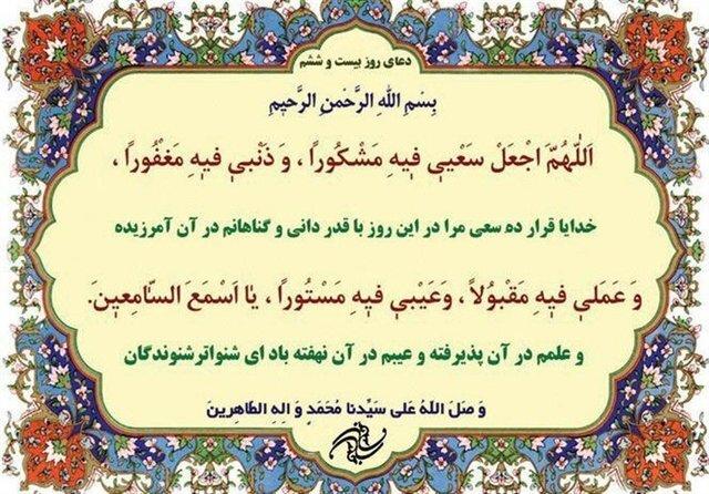 اعمال شب و روز بیست و ششم رمضان ۱۴۰۰ + دعا و نماز ۲۶ رمضان