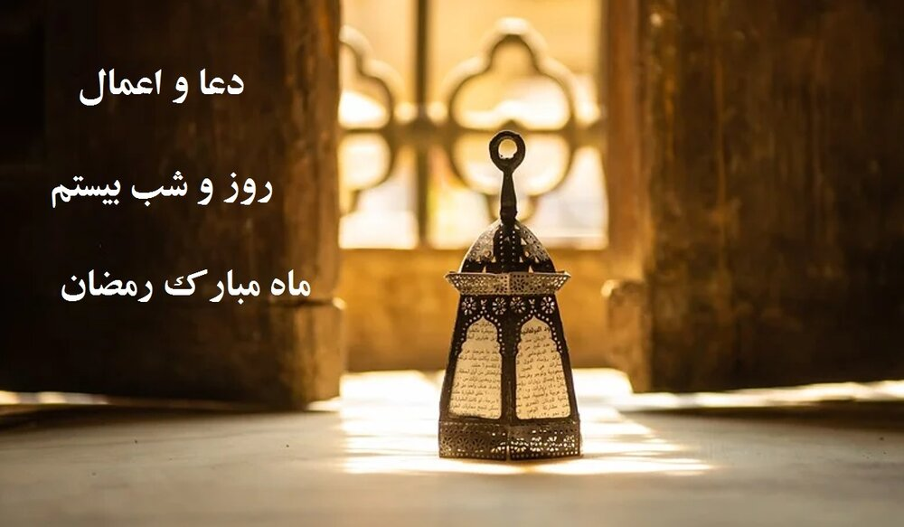 اعمال بیستم ماه رمضان ۱۴۰۰ + دعا و نماز ۲۰ رمضان
