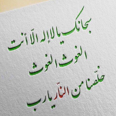 صوت دعای جوشن کبیر + دعای شب قدر با متن و دانلود