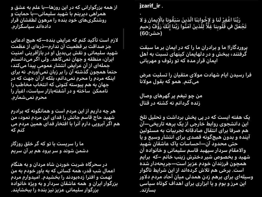 ظریف: عرایض بنده ذرهای از نقش بیبدیل شهید سلیمانی نمیکاهد