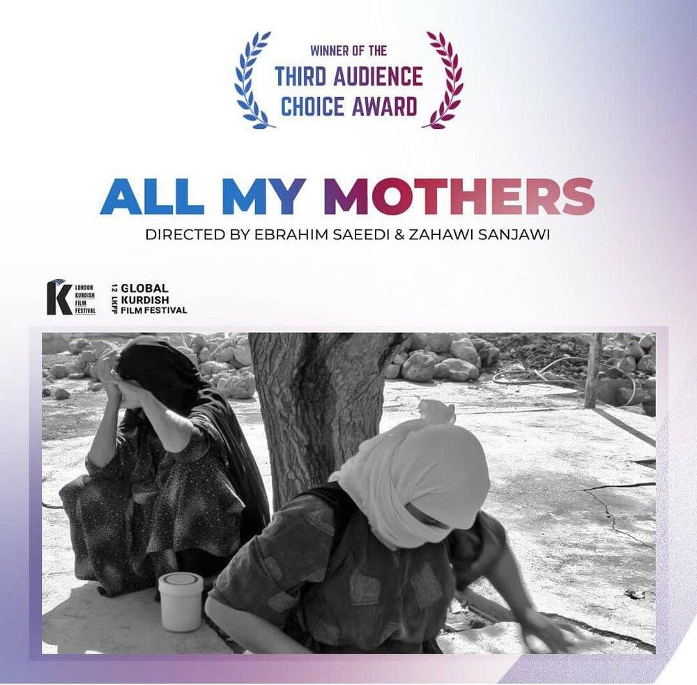 «همه مادران من» در جشنواره جهانی فیلم کُردی لندن جایزه گرفت