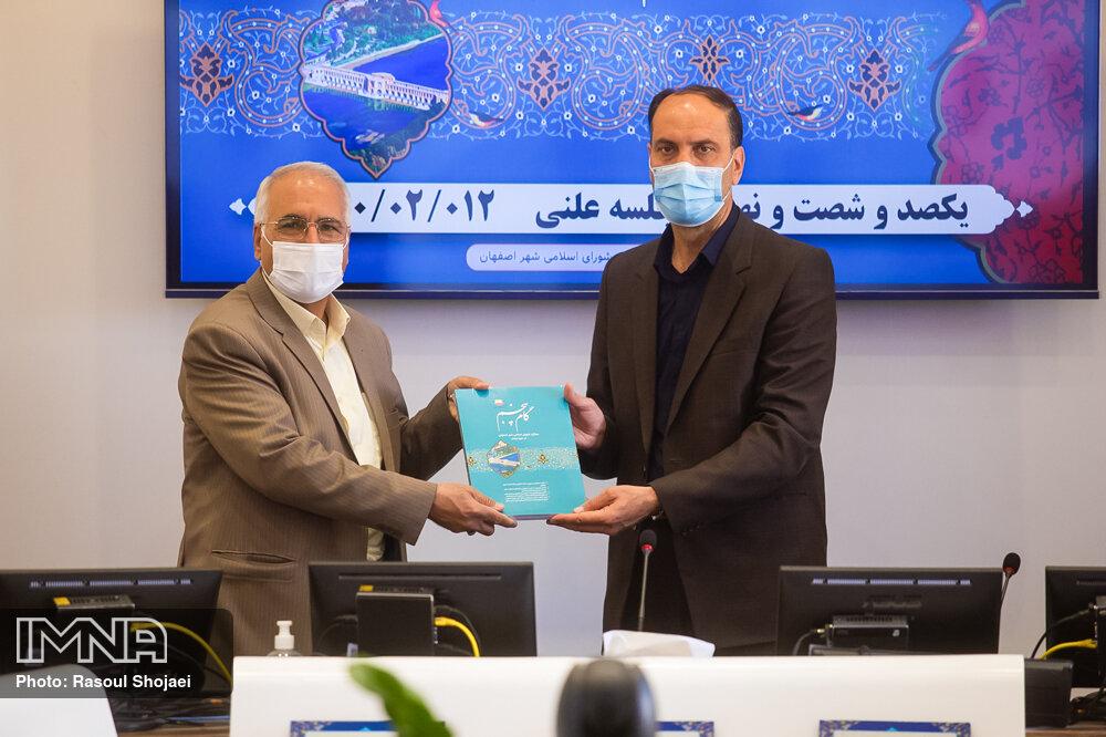 رونمایی از گزارش مکتوب عملکرد شورای پنجم شهر اصفهان