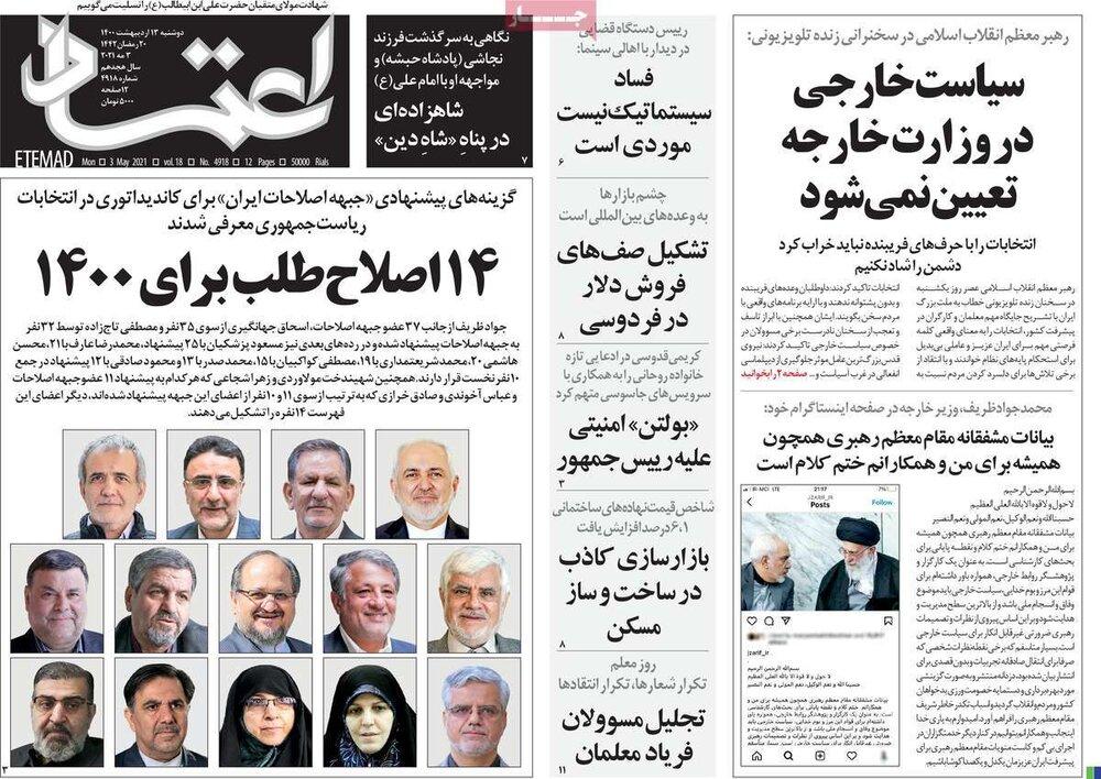 مواضع مبهم اصولگرایان درباره لاریجانی