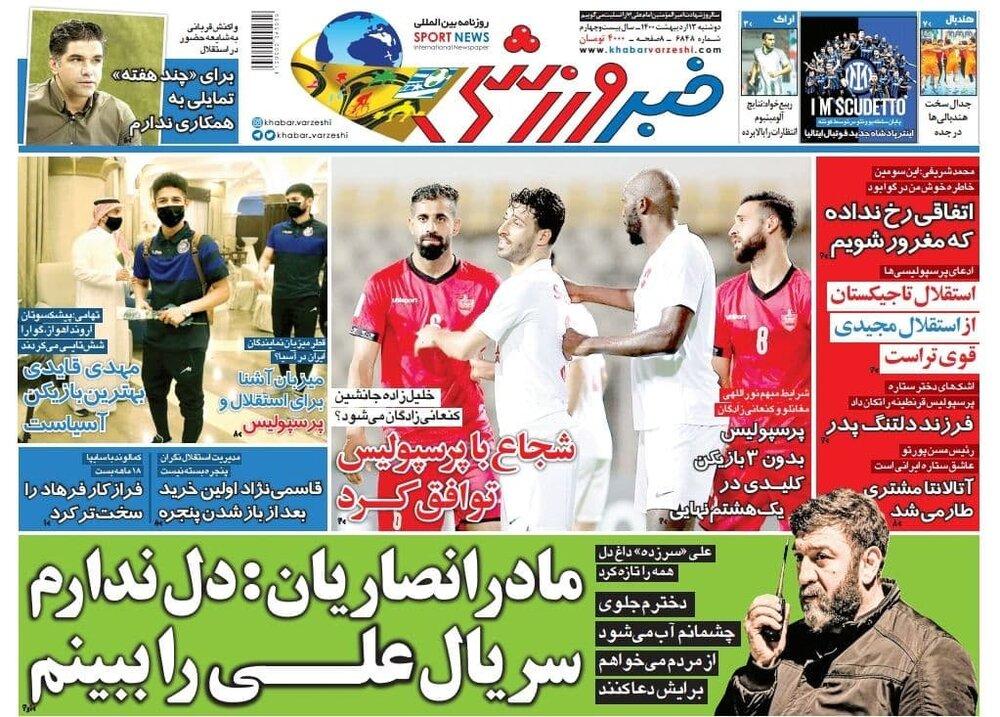 روزنامه های ورزشی ۱۳ اردیبهشت ماه؛ فراز بازهم رفیق نیمه راه شد
