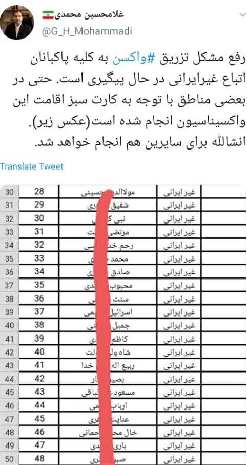 واکسیناسیون اتباغ غیر ایرانی آغاز شد