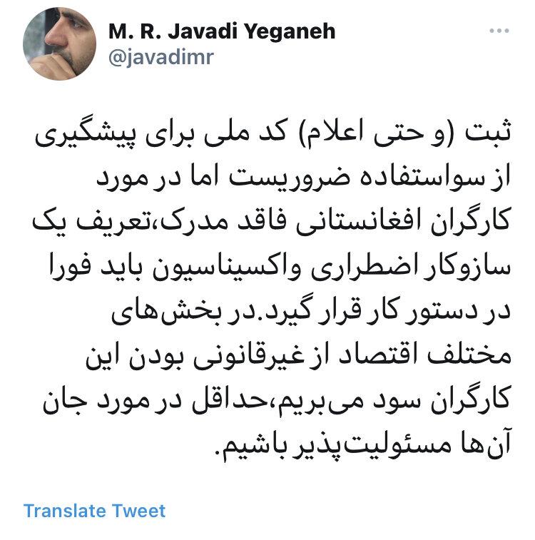 تعریف سازوکار برای واکسیناسیون کارگران افغانستانی ضروری است