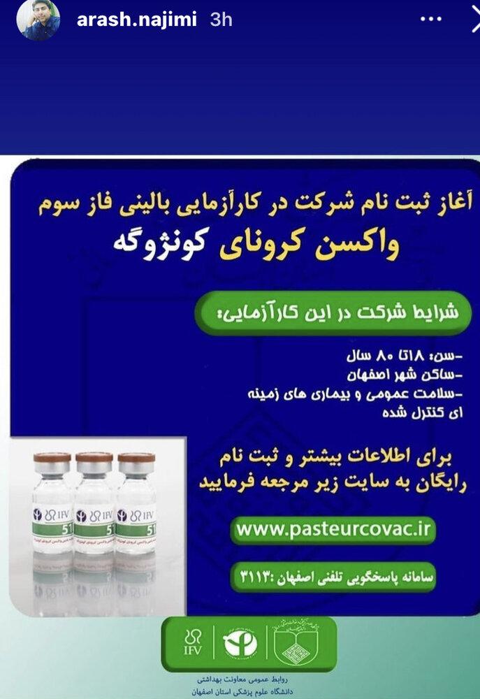 اصفهان نارنجی شد اما هنوز بیش از ۲ هزار بیمار بستری هستند