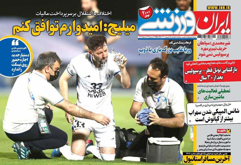 روزنامه های ورزشی ۱۵ اردیبهشت ماه، به سود همه به جز ایران