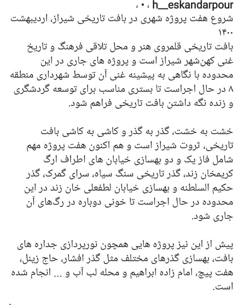 آغاز هفت پروژه شهری در بافت تاریخی شیراز