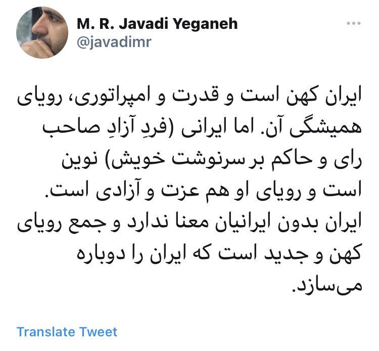 ایران بدون ایرانیان معنا ندارد