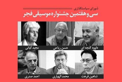 اعضای شورای سیاستگذاری جشنواره موسیقی فجر معرفی شدند
