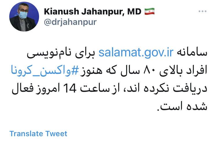 سامانه salamat.gov.ir برای نامنویسی واکسن کرونا فعال شد