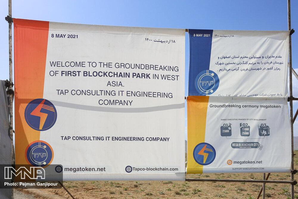 کلنگ زنی اولین مزرعه رمزارز دیجیتال ایران در فریدن اصفهان
