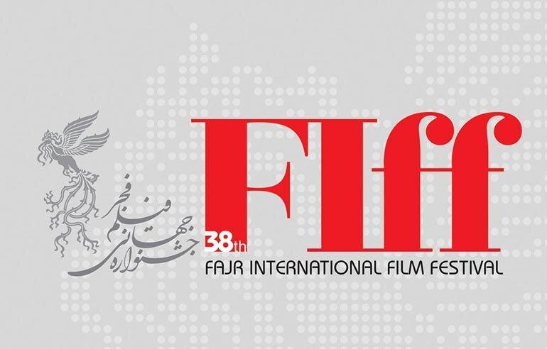 هفتمین روز از جشنواره جهانی فیلم فجر ۳۸