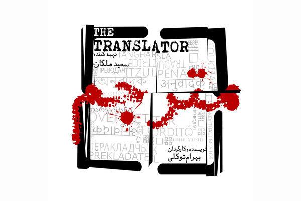 توکلی با «مترجم» به شبکه نمایش خانگی میآید