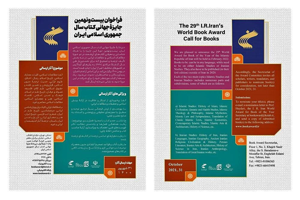 فراخوان بیستونهمین جایزه جهانی کتابسال منتشر شد