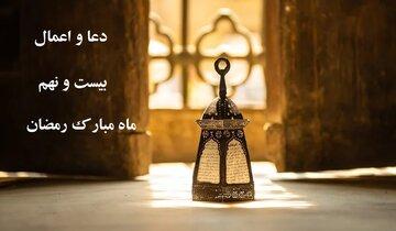اعمال شب و روز بیست و نهم رمضان ۱۴۰۰ + دعا و نماز ۲۹ رمضان