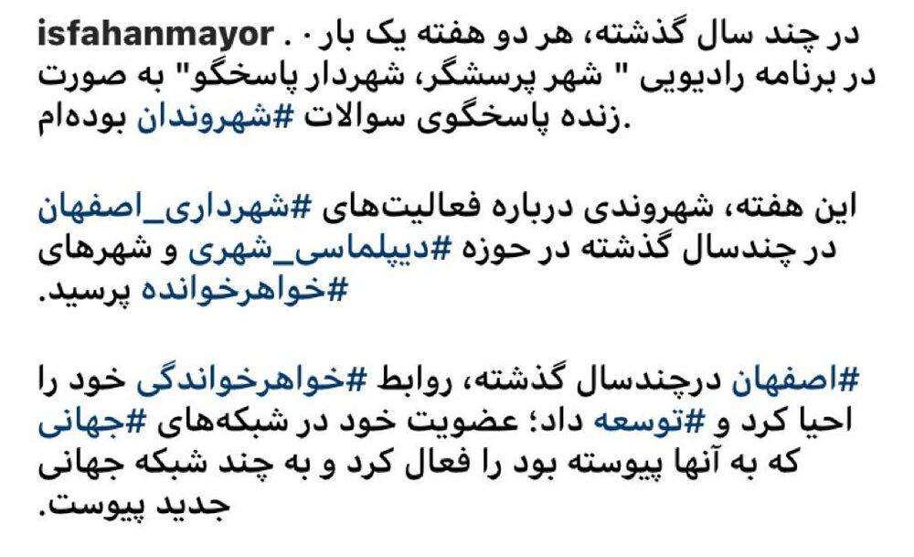 فعالیتهای شهرداری اصفهان در حوزه دیپلماسی شهری