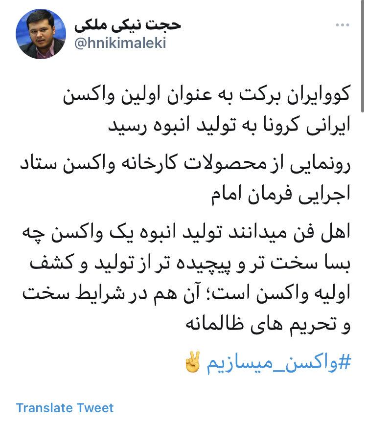 کووبرکت ایران به تولید انبوه رسید