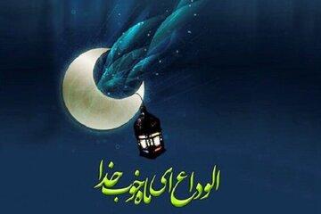 اس ام اس تبریک عید فطر ۱۴۰۰ + پیامک، متن و عکس حلول ماه شوال