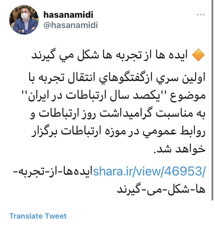 """بررسی """"یکصد سال ارتباطات در ایران"""""""