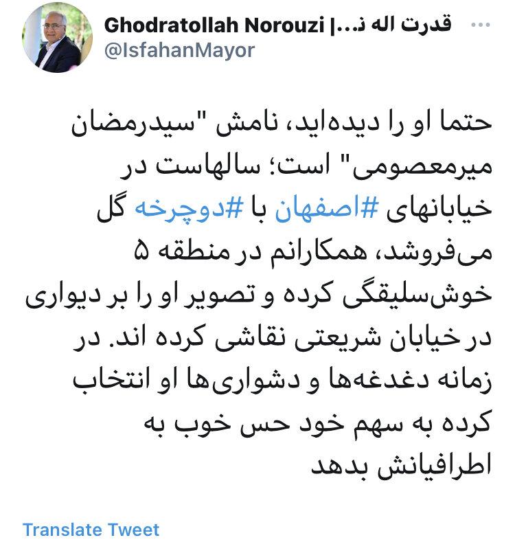 نقاشی پیرمرد گل فروش اصفهانی خوش سلیقگی همکارانم بود