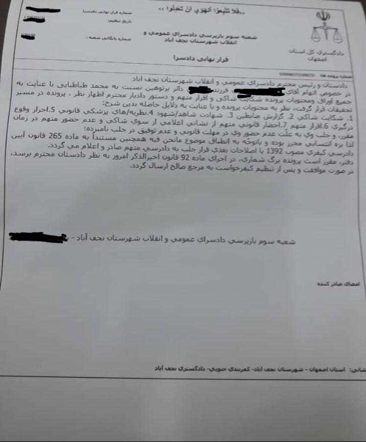 توضیح مدیرکل ورزش و جوانان استان اصفهان در خصوص یک درگیری+ سند
