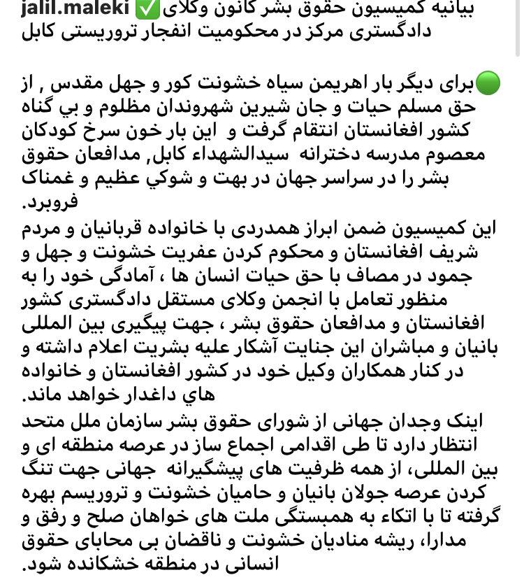 بیانیه کانون وکلای دادگستری مرکز در محکومیت انفجار تروریستی کابل