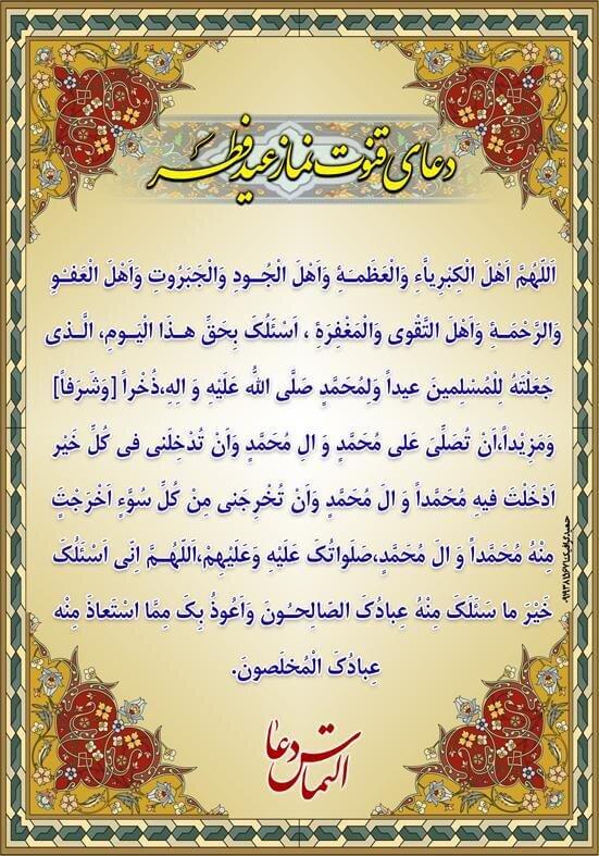 دعای عید قربان هنگام قربانی