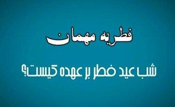 فطریه مهمان شب عید فطر بر عهده کیست؟ + مبلغ زکات فطره ۱۴۰۰