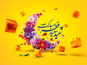 هدیه ایرانسل به مناسبت عید فطر؛ بسته اینترنت + مکالمه رایگان