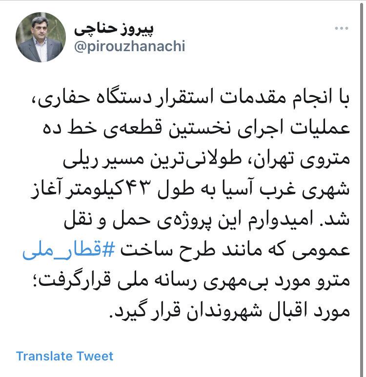 آغاز عملیات اجرایی نخستین قطعهی خط ۱۰ متروی تهران