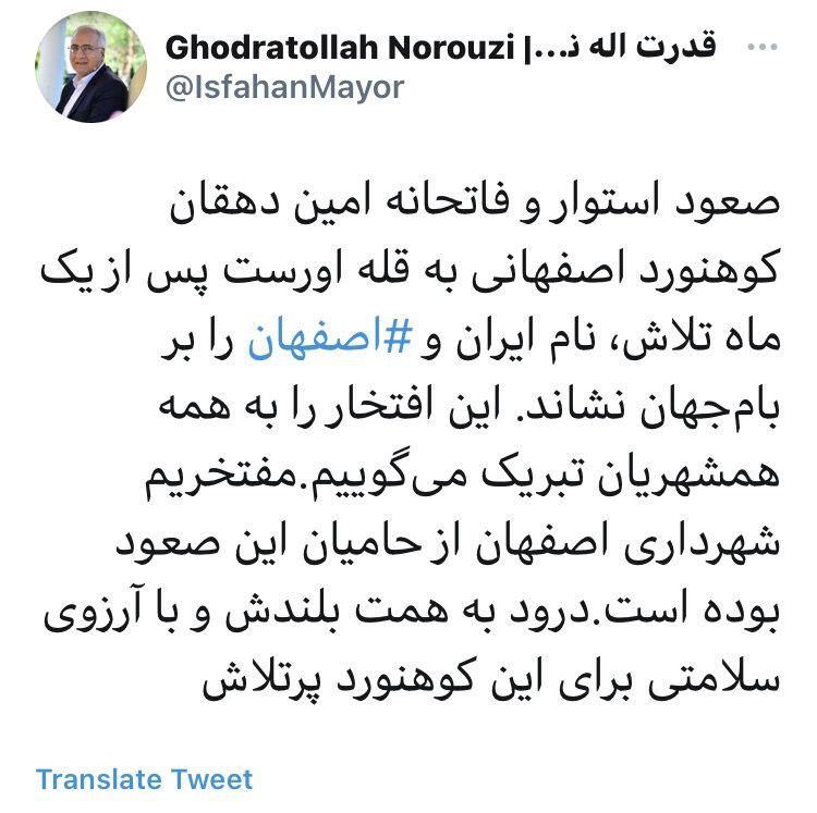 صعود «امین دهقان» به قله اورست نام ایران را بر بامجهان نشاند