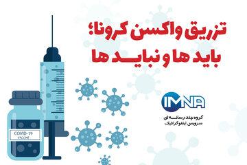 تزریق واکسن کرونا؛ بایدها و نبایدها + انواع واکسن کرونا در کشور