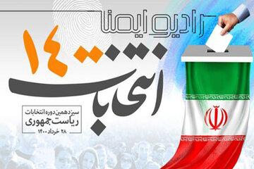 بازتاب رادیو فرانسه از نشست خبری  ابراهیم رئیسی