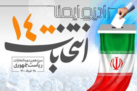 بازتاب اولین مناظره انتخابات ریاست جمهوری ایران