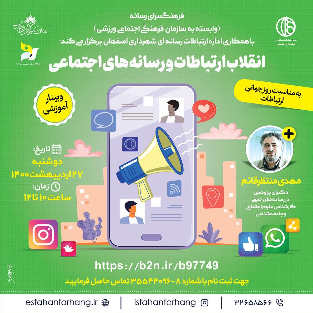 """وبینار """"انقلاب ارتباطات و رسانههای اجتماعی"""" برگزار می شود"""