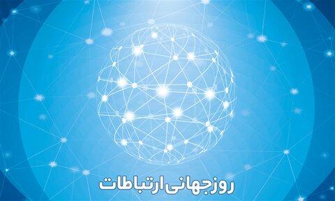 روز جهانی ارتباطات+تاریخچه و شعار سال ۲۰۲۱