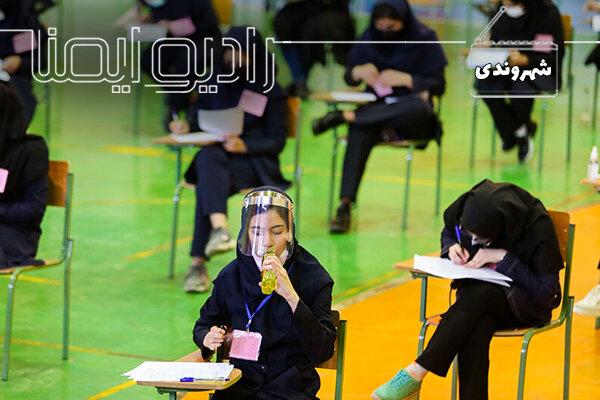 دانش آموزان از امتحانات نهایی حضوری گلایه دارند