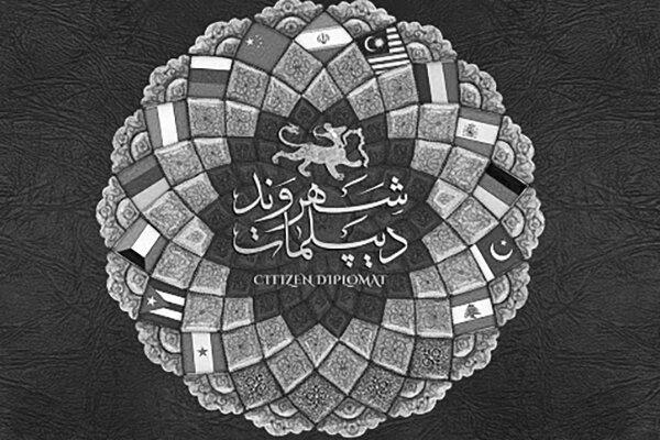 نقش مردم در شهروند دیپلمات