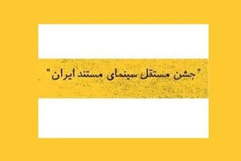 """فراخوان جشن مستقل """"سینمای مستند ایران"""" منتشر شد"""